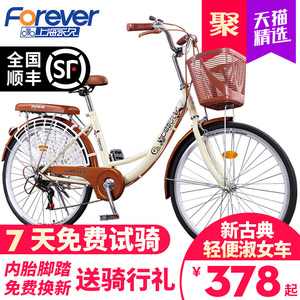 Shanghai Permanent Bicycle Women's 24 Inch Men Become Young Ordinary Travel Commuter Retro Student Ladies Bicycle