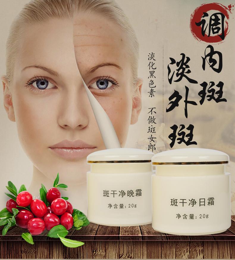 祛斑霜正品 祛斑美白 淡化色斑保湿雀斑补水去斑黄褐斑脸部女士