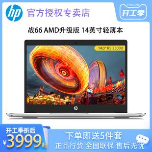 HP/惠普 战66AMD升级版14-15.6英寸锐龙R5 R7笔记本电脑 商务本 设计办公本学生游戏本轻薄便携办公手提电脑