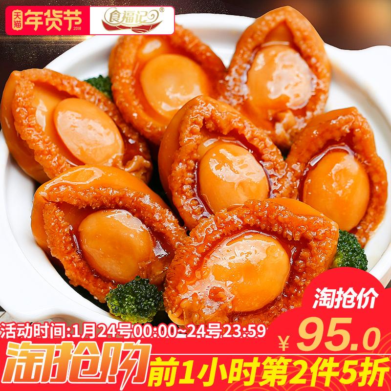 即食鲍鱼罐头鲍鱼干鲜活鲍鱼汁海鲜熟食 即食罐装14-20只425克