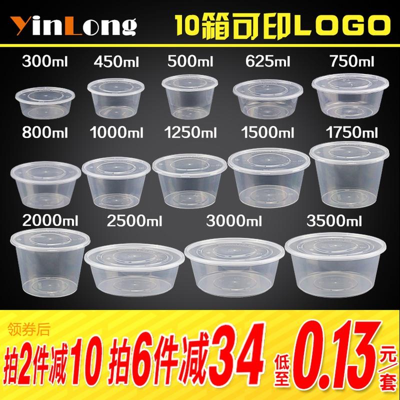 圆形1000ML一次性餐盒塑料打包加厚透明外卖饭盒带盖快餐便当汤碗