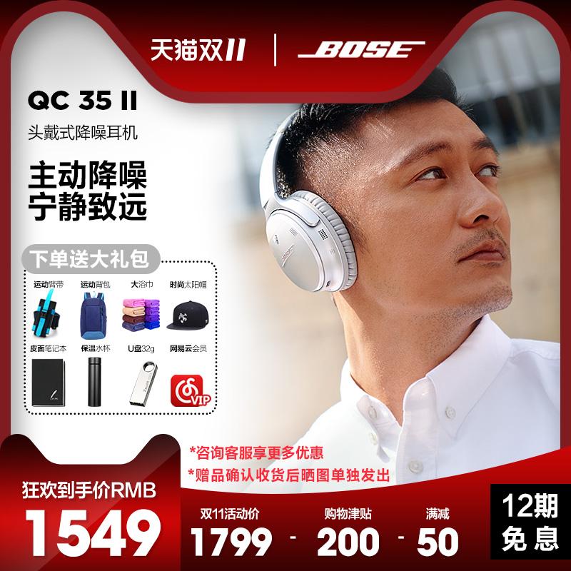 咨询惊喜BOSE QUIETCOMFORT35 Ⅱ主动降噪蓝牙耳罩式耳机qc35二代
