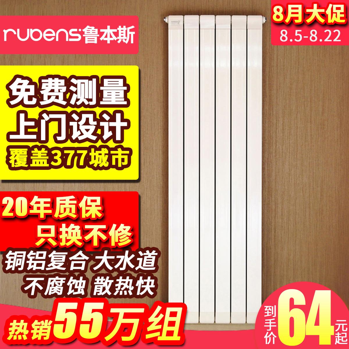鲁本斯暖气片家用水暖铜铝复合壁挂式装饰换热器过水热定制采暖