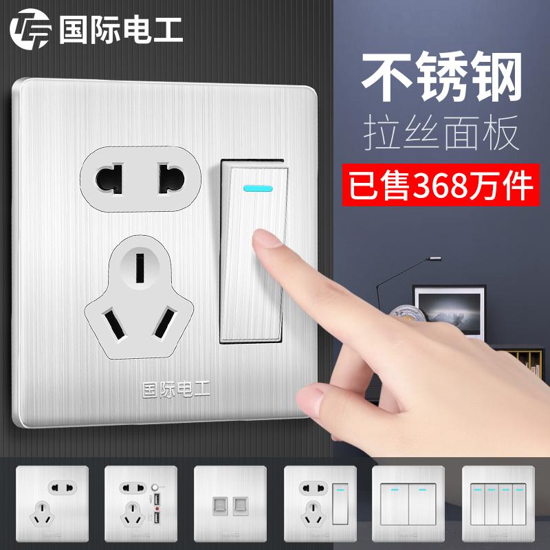 国际电工不锈钢灰色开关插座家用118型86暗装墙壁带一开五孔面板