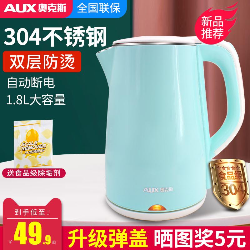 奥克斯电热水壶家用304不锈钢烧水壶一体煮茶壶大容量全自动断电