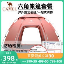 Camel outdoor hexagonal tent camping thickened Automatic full set of camping equipment supplies 3-4 double door tent