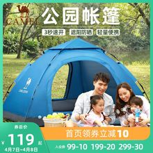 Camel full automatic tent outdoor single double camping thickened outdoor camping equipment Park mosquito proof and sun proof tent