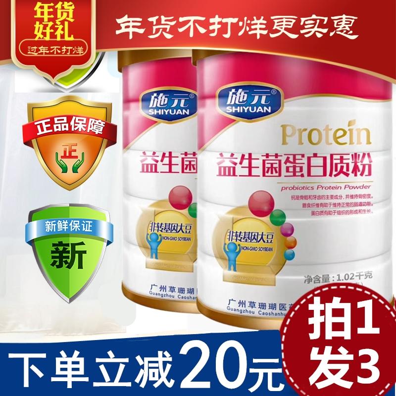 施元益生菌蛋白质粉增强儿童成人中老年人养胃促消化免疫力营养品