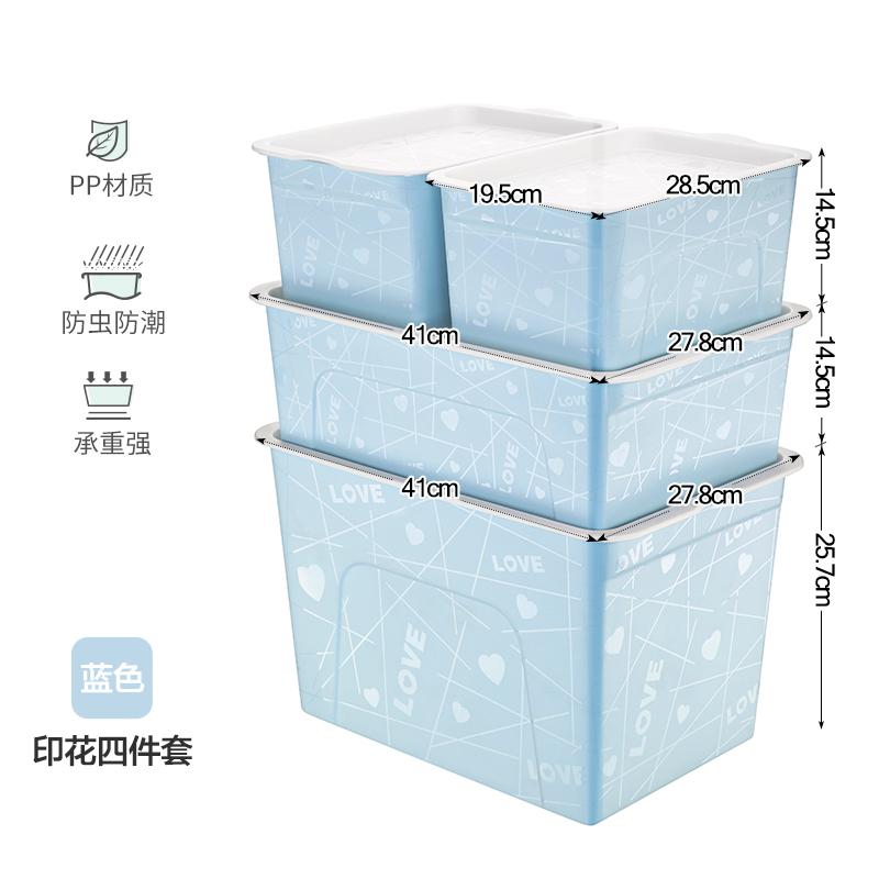 加厚特大号塑料衣服收纳箱衣物整理箱清仓大号家用有盖储物盒箱子