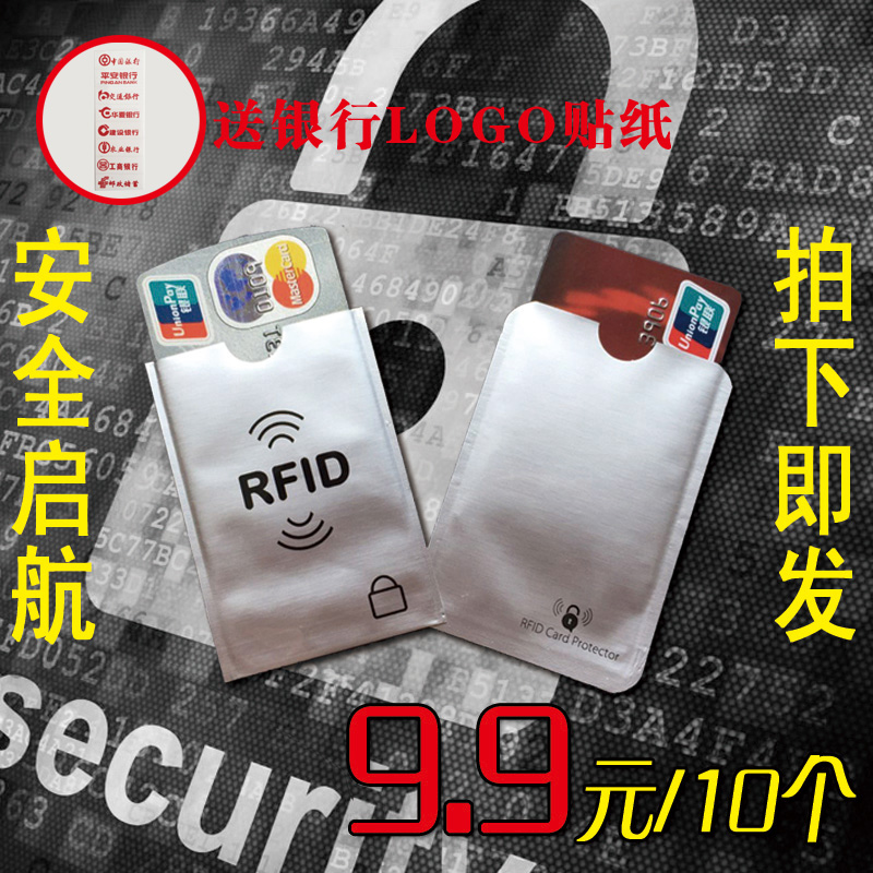 包邮防RFID铝箔卡套 银行卡锡纸保护套 防读取防