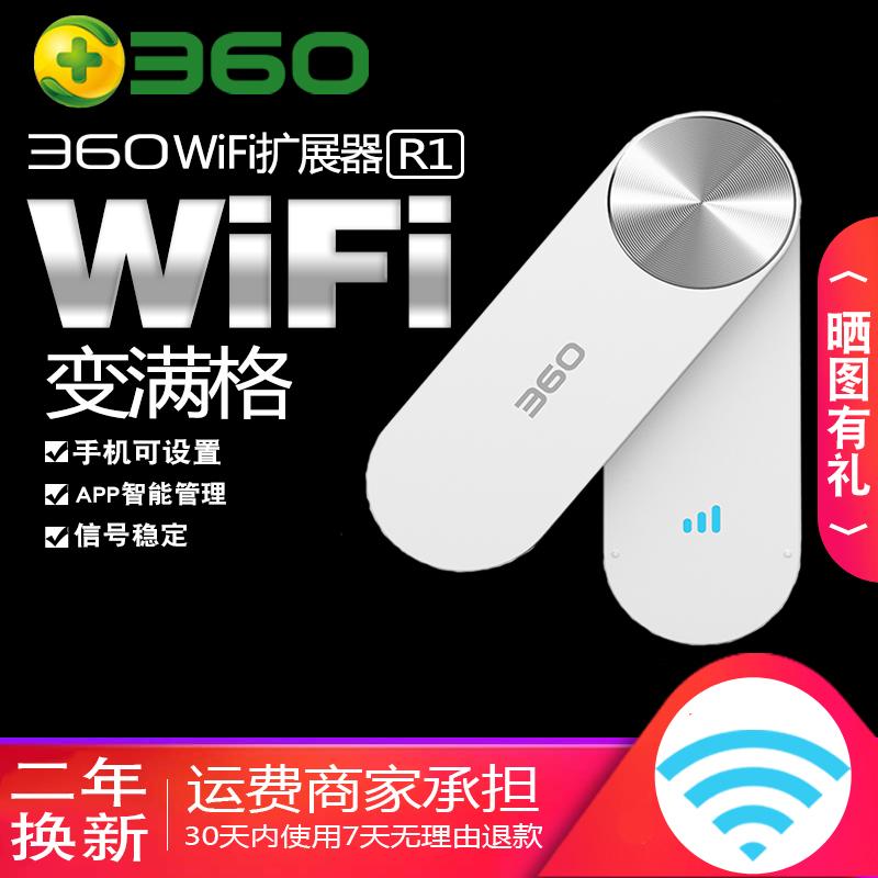 【2年换新】磊科360WIFI信号放大器无线网络家用增强扩展中继器 路由r1加强wife扩大wf接收wi-fi发射器waifai