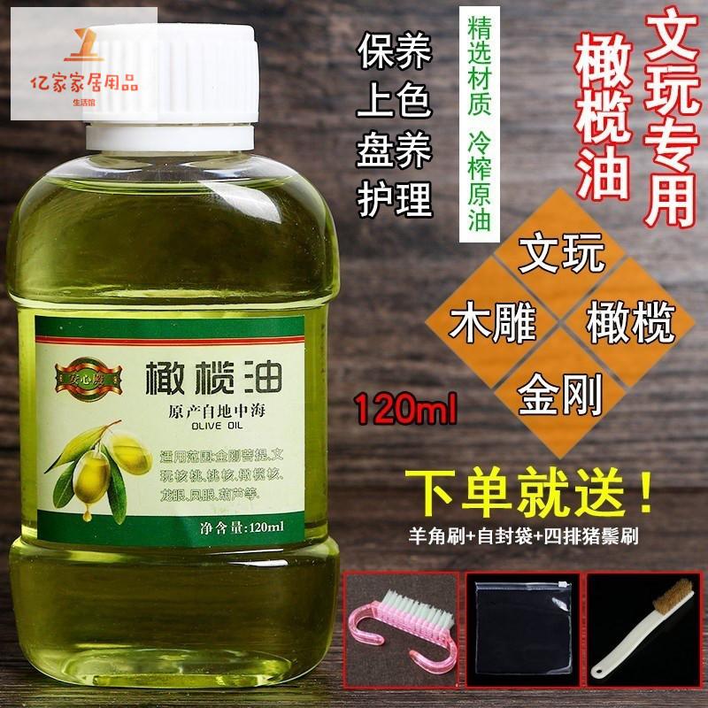 文玩橄榄油大小金刚菩提防裂油橄榄核桃手串上色养护保养包浆大瓶
