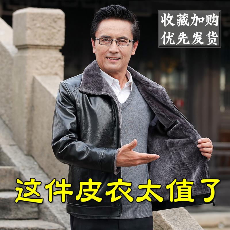 大码皮衣冬季新款中老年人加绒加厚男装爸爸外套中年男士皮夹克男