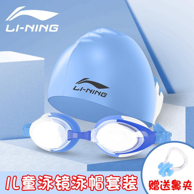 李宁防水防雾高清专业儿童女童男童泳镜泳帽套装备游泳眼镜潜水镜