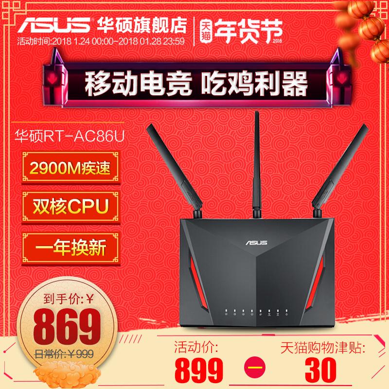 华硕RT-AC86U光纤双频无线AC2900M千兆路由器家用wifi穿墙国行