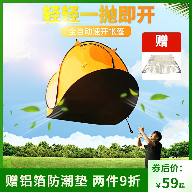 帐篷户外 全自动帐篷2秒速开双人船型帐篷 野外露营郊游折叠帐篷