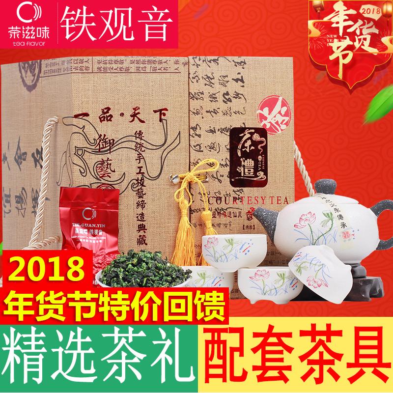 【茶滋味-安溪铁观音】乌龙茶浓香型2017新茶春茶茶叶茶具礼盒装
