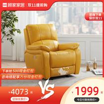 顾家家居真皮现代头等多功能懒人沙发单椅单人客厅太空舱A006躺赢