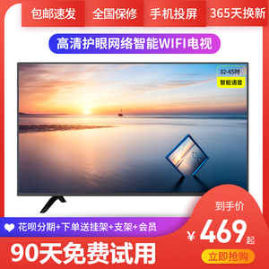 Special high-definition 32-inch 42-inch LCD TV 55 60-inch home electric tablet network smart wifi TV