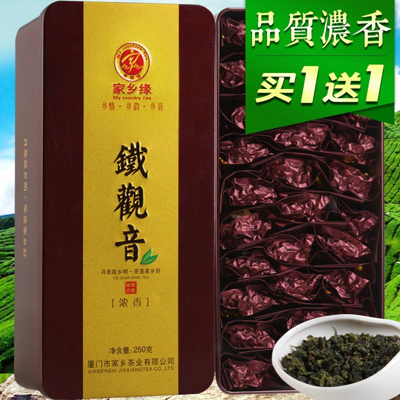 买一送一 铁观音浓香型 茶叶 安溪铁观音乌龙茶 袋装礼盒装共500g