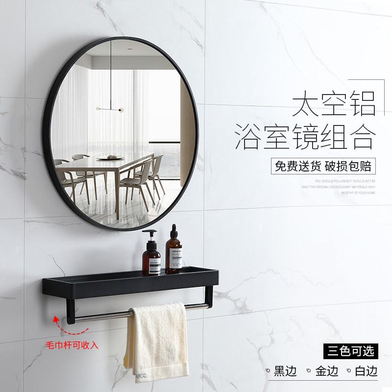 得遇 卫生间浴室圆镜带置物架太空铝镜子黑边洗脸盆镜子挂免打孔