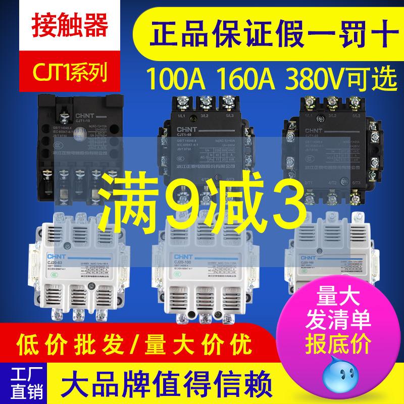 正泰交流接触器CJ20  CJT1 10A 20A 40A 60A 100A 160A 220V 380V