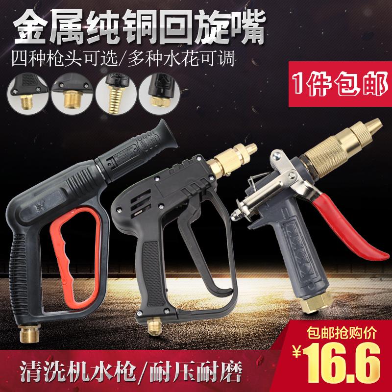 高压清洗机喷枪头280/380/550/580型洗车机水枪家用洗车枪头配件