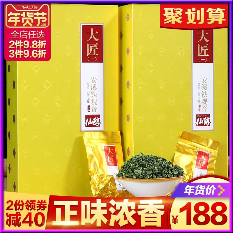 仙醇 匠心好茶 安溪铁观音茶叶特级浓香型2017新茶送礼礼盒装500g