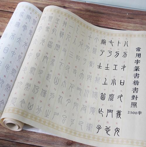 常用2500字篆书入门对照表临摹描红毛笔宣纸字帖初学练字科学书写