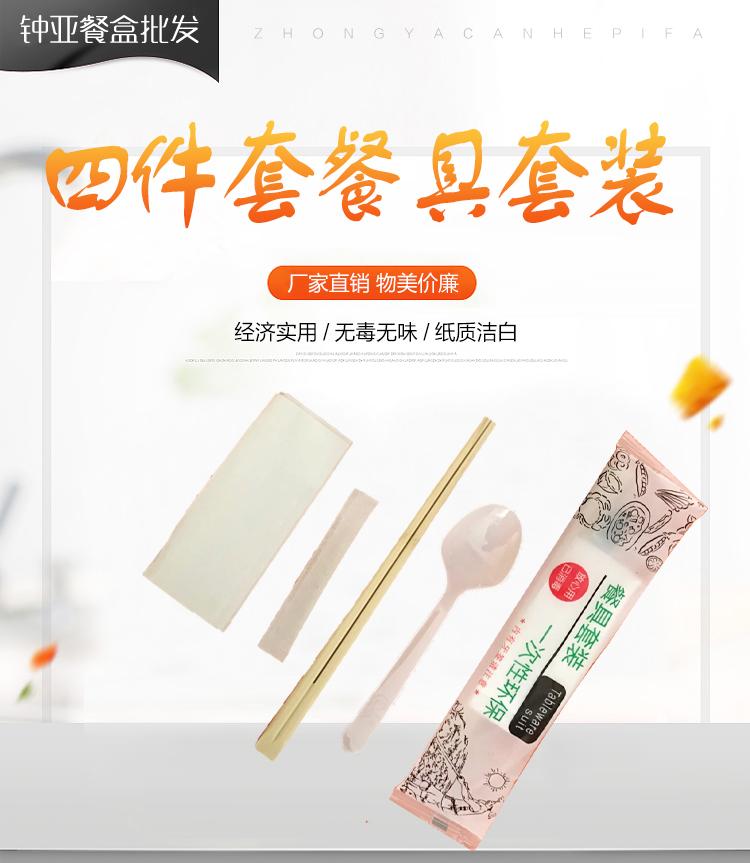 一次性筷子套装 竹筷纸巾牙签汤勺四件套 外卖四合一餐具包邮