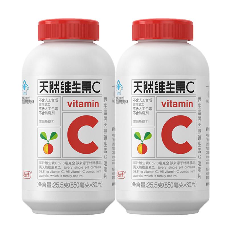 养生堂天然维生素C30粒*2瓶装