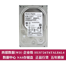 Western Digital / Western data hus726t6tale6l4 Western WD enterprise 6T server PMR hard disk data center 3.5-inch 6tb mechanical hgst hard disk