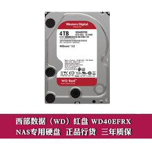 Western Digital western data 4T server NAS hard disk WD Western Digital red disk wd40efrx group Huiwei Unicom NAS special 4T mechanical hard disk 3.5-inch network hard disk