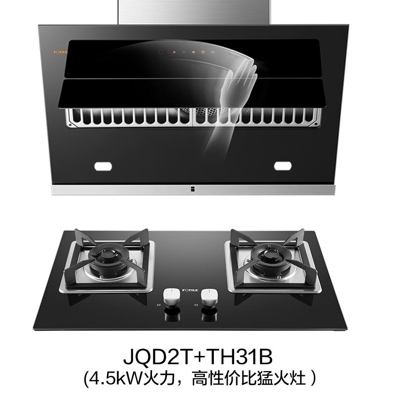 方太JQD2T+TH31B/HC8BE油烟机灶具套装