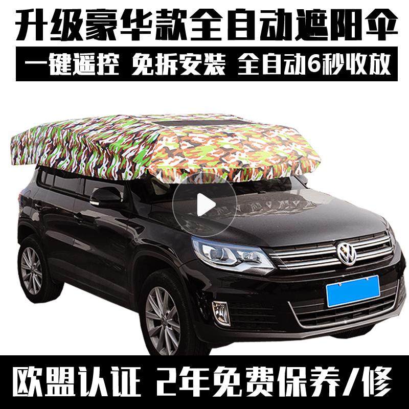 全自动遮阳伞遮阳挡汽车越野SUV行李架防晒隔热电动折叠伸缩车篷