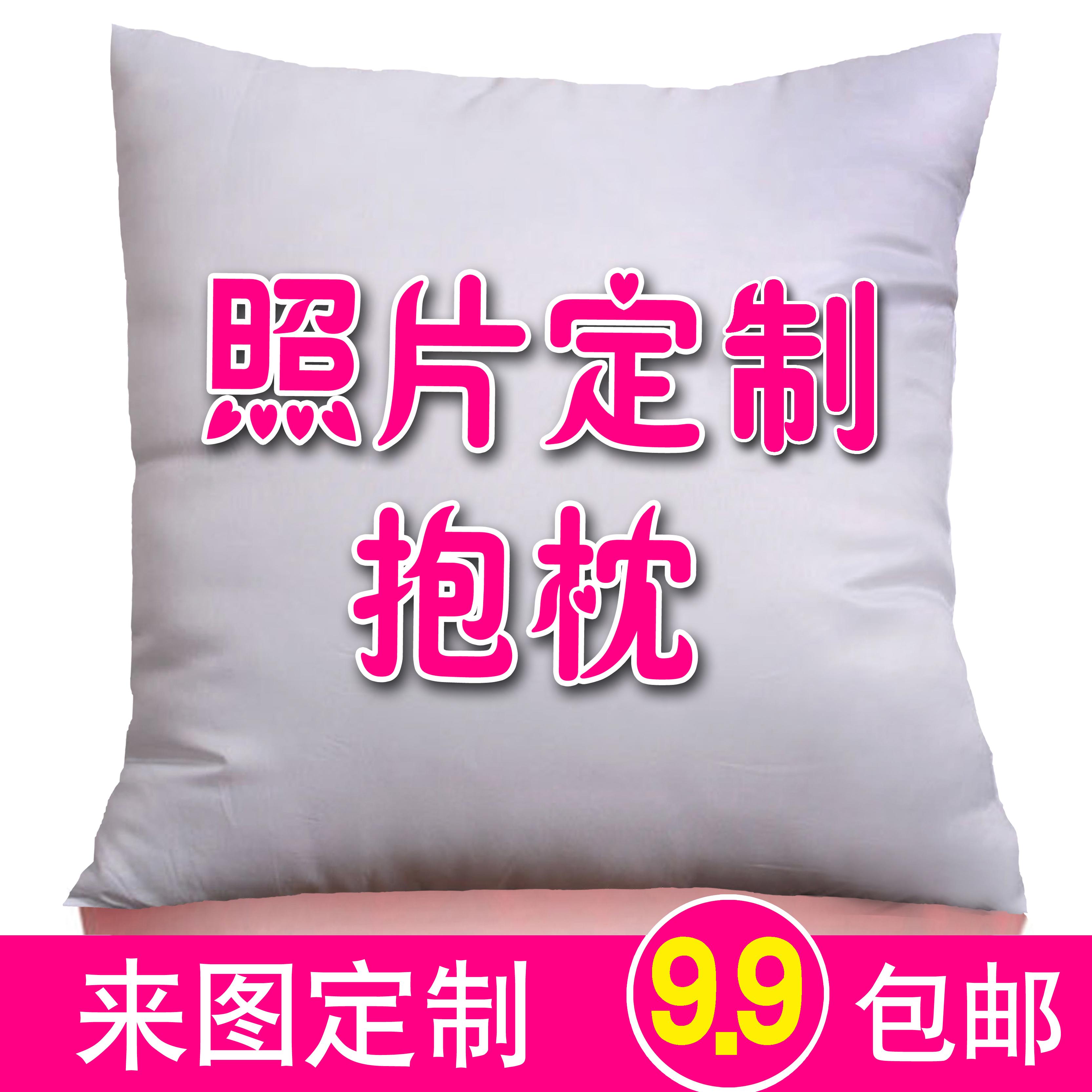 DIY来图定做真人照片抱枕定制创意明星枕头动漫腰枕学生靠枕垫背