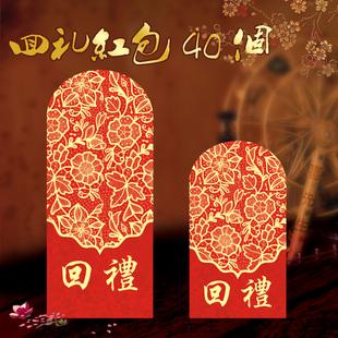 结婚回礼红包高档创意回礼利是封满月红包生日祝寿通用红包袋批發