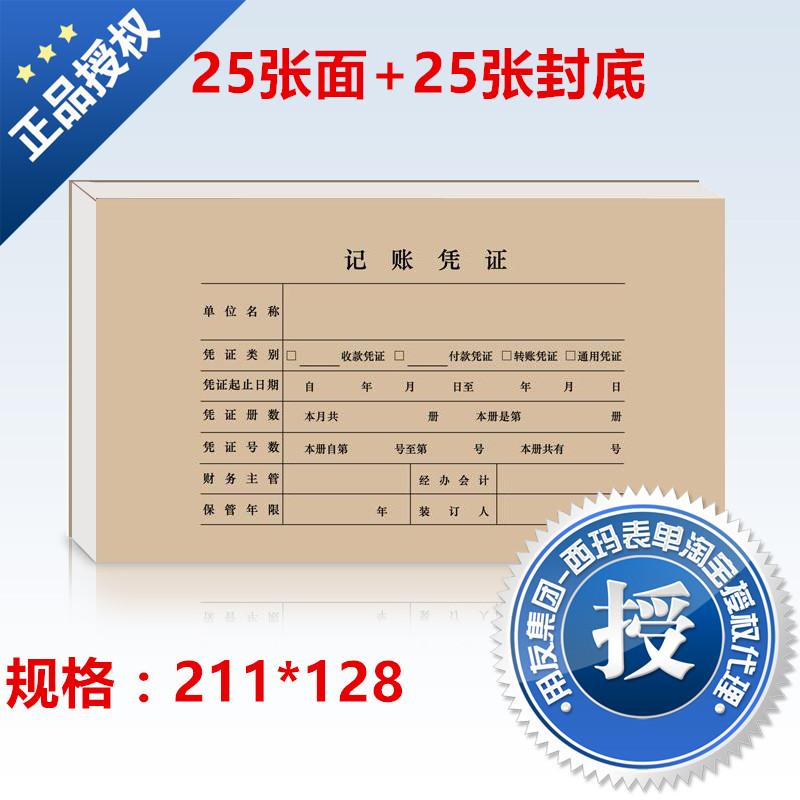 用友凭证封面纸 凭证装订封面 用友A4凭证KPJ101配套封面Z010128