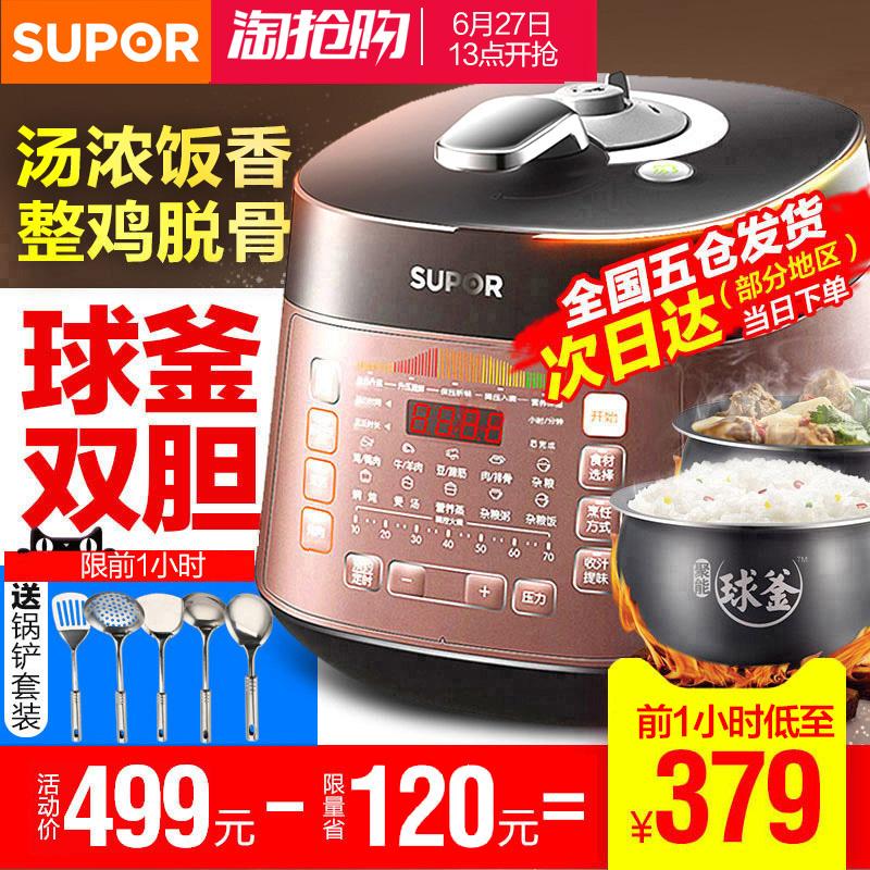 苏泊尔电压力锅5L家用智能高压锅饭煲官方1特价2旗舰店3-4正品6人