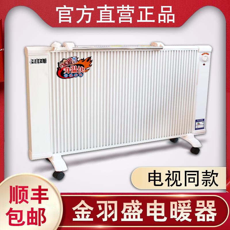 电视同款金羽盛电暖气电暖器家用碳纤维节能省电速热取暖器电热器