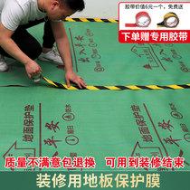 裝修地面保護膜加厚防水防滑耐磨一次姓家用瓷磚地磚木地板防護墊