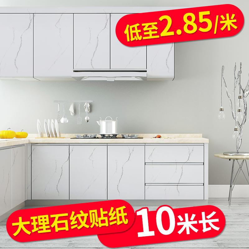 厨房大理石纹贴纸台面防油防水灶台自粘橱柜墙纸桌子家具翻新壁纸