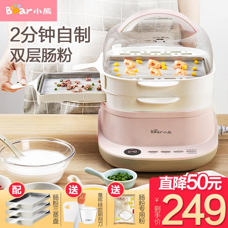 小熊肠粉机家用小型迷你多功能广东肠粉蒸机蒸盘抽屉式早餐河粉机