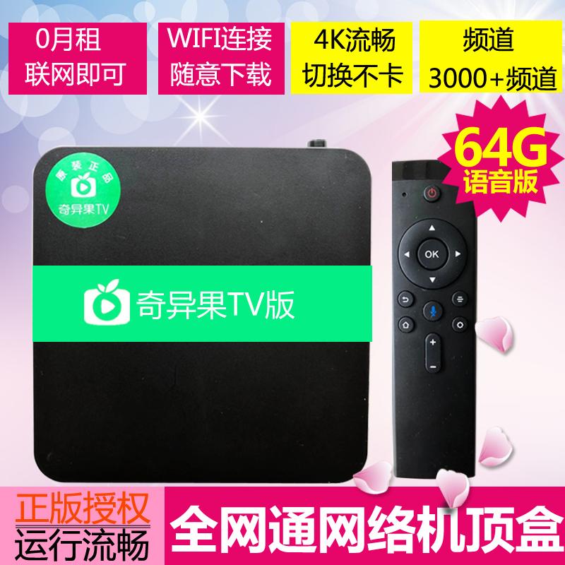 高清网络电视机顶盒 奇异果语音电视盒子无线wifi智能播放器家用