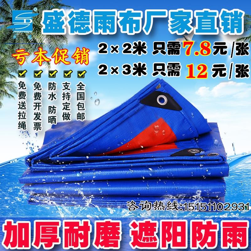 加厚货车油布苫布塑料遮雨遮阳防雨布电三轮雨棚蓬布防水防晒篷布