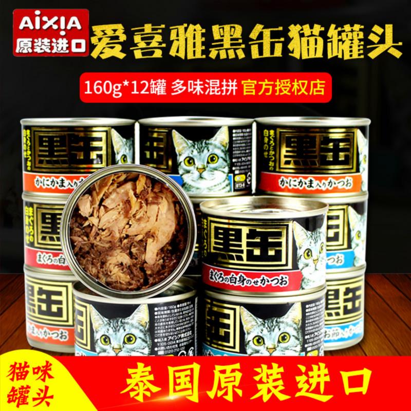 泰国原装进口AIXIA 爱喜雅黑罐黑缶猫罐头160gx12罐猫咪零食湿粮