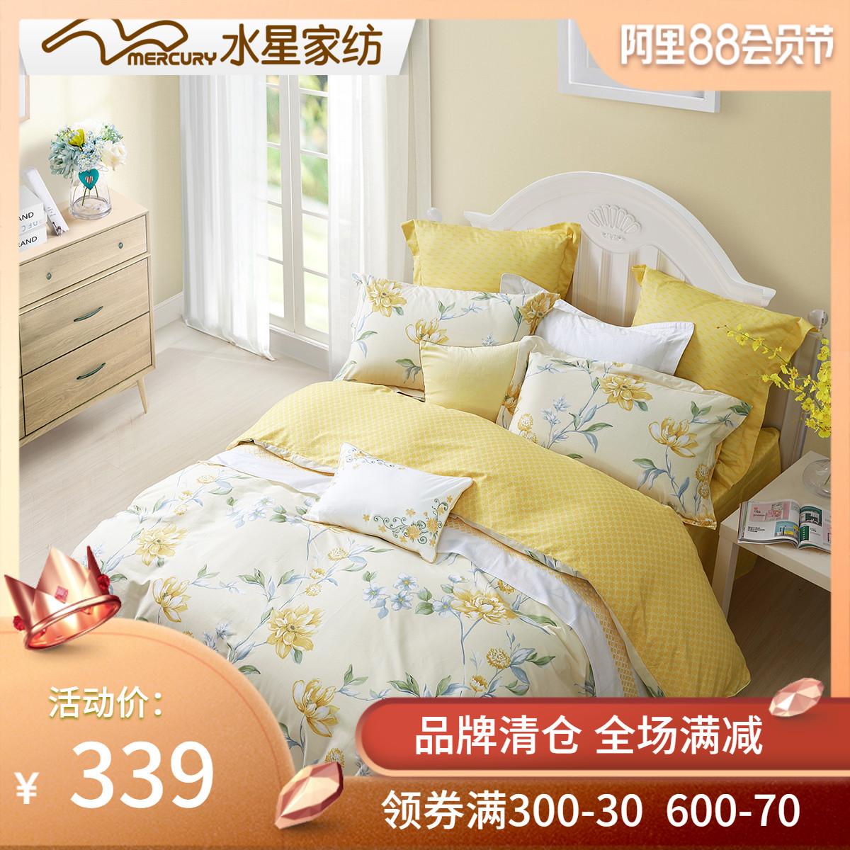 水星家纺 40s全棉斜纹印花三/四件套花卉床上用品月婉花庭新品