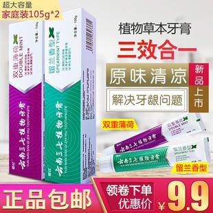 云南三七植物牙膏2支一共210克家用去黄去口臭家庭实惠装