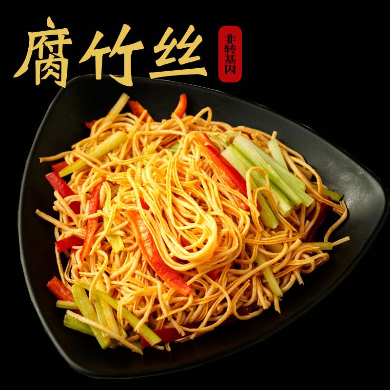腐竹丝2斤云丝豆腐皮干货特产农家油豆皮豆制品人造肉腐竹凉拌菜