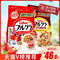 卡乐比水果燕麦片富果乐麦片果粒坚果泡酸奶早餐食品速食即食冲饮
